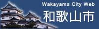 和歌山市公式ホームページ