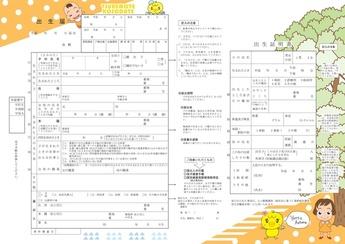和歌山市オリジナル出生届を作成...